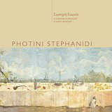 Photini Stephanidi, Σιωπηρή ευωχία
