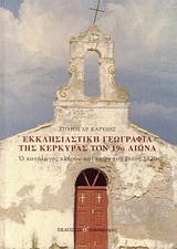 Εκκλησιαστική γεωγραφία της Κέρκυρας τον 19ο αιώνα