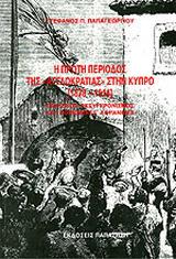 Η πρώτη περίοδος της αγγλοκρατίας στην Κύπρο 1878-1914