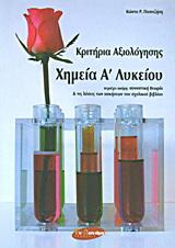 Κριτήρια αξιολόγησης: Χημεία Α΄ λυκείου