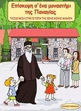 Επίσκεψη σ' ένα μοναστήρι της Παναγιάς