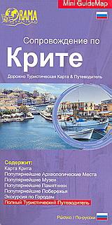 Сопровождение по Крите