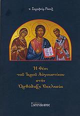 Η θέσι του Ιερού Αυγουστίνου στην Ορθόδοξη Εκκλησία