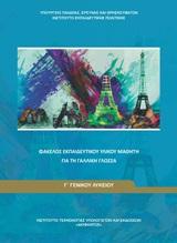 Γαλλική γλώσσα Γ΄γενικού λυκείου