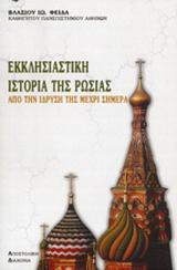 Εκκλησιαστική ιστορία της Ρωσίας