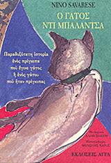 Ο γάτος ντι Μπαλάντσα