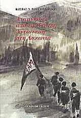 Αναμνήσεις από την Εθνική Αντίσταση στη Λακωνία