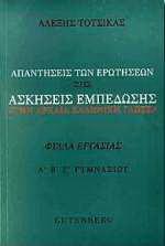 Απαντήσεις των ερωτήσεων στις ασκήσεις εμπέδωσης στην αρχαία ελληνική γλώσσα Α΄, Β΄ και Γ΄ γυμνασίου