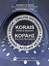 Κοραής: Έντυπο και ηλεκτρονικό ελληνο-αγγλικό λεξικό