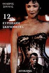 12 Ευρωπαίοι σκηνοθέτες