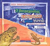 Ο βατραχούλης, η σαμιαμίδω και η μπλε γωνιά