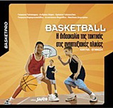 Basketball: Η διδασκαλία της τακτικής στις αναπτυξιακές ηλικίες