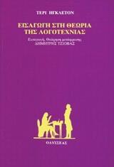 Εισαγωγή στη θεωρία της λογοτεχνίας