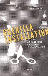 Guerilla Installation