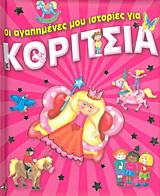 Οι αγαπημένες μου ιστορίες για κορίτσια