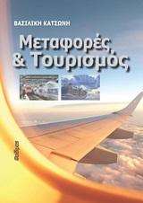 Μεταφορές και τουρισμός
