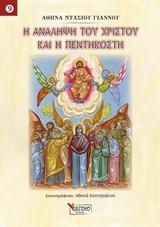 Η Ανάληψη του Χριστού και η Πεντηκοστή