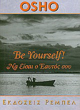 Be Yourself Να είσαι ο εαυτός σου!