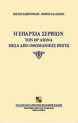 Η επαρχία Σερβίων τον 16ο αιώνα μέσα από οθωμανικές πηγές