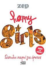 Happy Girls: Δύσκολοι καιροί για έρωτες