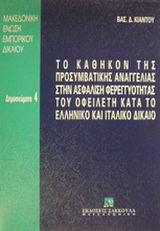 Το καθήκον της προσυμβατικής αναγγελίας στην ασφάλιση φερεγγυότητας του οφειλέτη κατά το ελληνικό και ιταλικό δίκαιο