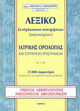 Λεξικό ξενόγλωσσων συντμήσεων ιατρικής ορολογίας