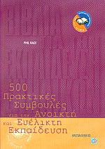 500 πρακτικές συμβουλές για την ανοικτή και ευέλικτη εκπαίδευση