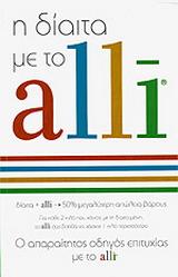 Η δίαιτα με το alli