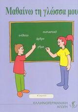 Μαθαίνω τη γλώσσα μου Ε΄ δημοτικού