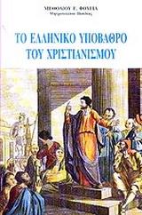 Το ελληνικό υπόβαθρο του χριστιανισμού