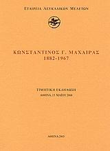 Κωνσταντίνος Γ. Μαχαίρας 1882 - 1967
