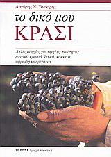 Το δικό μου κρασί