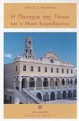 Η Παναγία της Τήνου και η Μονή Κεχροβουνίου