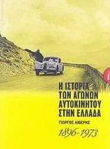 Η ιστορία των αγώνων αυτοκινήτου στην Ελλάδα