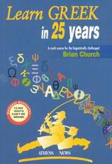 Learn Greek in 25 Years