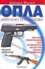 Διάσημα φορητά όπλα από όλο τον κόσμο