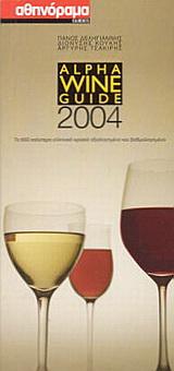 Alpha Wine Guide 2004