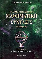 Κλαύδιου Πτολεμαίου μαθηματική σύνταξις
