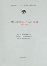 Δημοσθένης Α. Κουνιάκης (1890-1976)