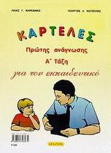 Καρτέλες πρώτης ανάγνωσης Α΄ τάξη για τον εκπαιδευτικό