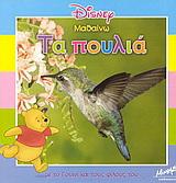 Μαθαίνω τα πουλιά με το Γουίνι και τους φίλους του
