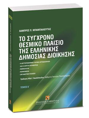 Το σύγχρονο θεσμικό πλαίσιο της ελληνικής δημόσιος διοίκησης