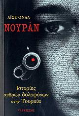 Νουράν