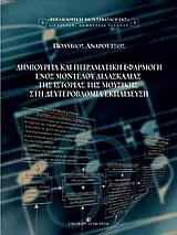 Δημιουργία και πειραματική εφαρμογή ενός μοντέλου διδασκαλίας της ιστορίας της μουσικής στη δευτεροβάθμια εκπαίδευση