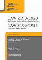 Law 2190/1920