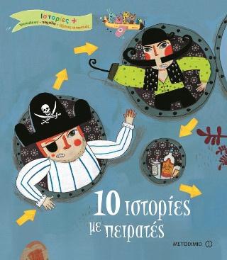 10 ιστορίες με πειρατές