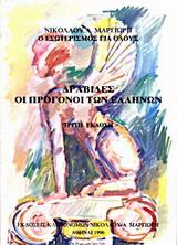 Δραβίδες οι πρόγονοι των Ελλήνων