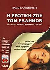 Η ερωτική ζωή των Ελλήνων