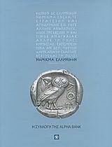 Νόμισμα ελληνικόν