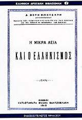 Η Μικρά Ασία και ο ελληνισμός